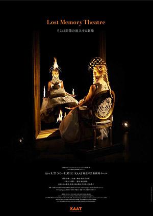『Lost Memory Theatre』チラシビジュアル