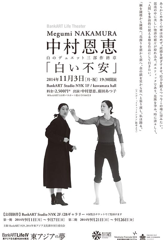 中村恩恵 白のデュエット三部作終章  公演「白い不安」公開制作
