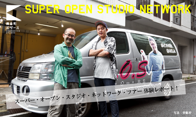 「Super Open Studio NETWORK」 体験レポート!