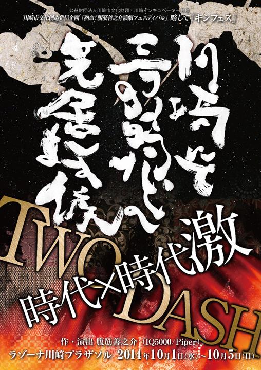 川崎市文化創造発信企画「熱血!腹筋善之介演劇フェスティバル」略して「キンフェス」 『TWO DASH』