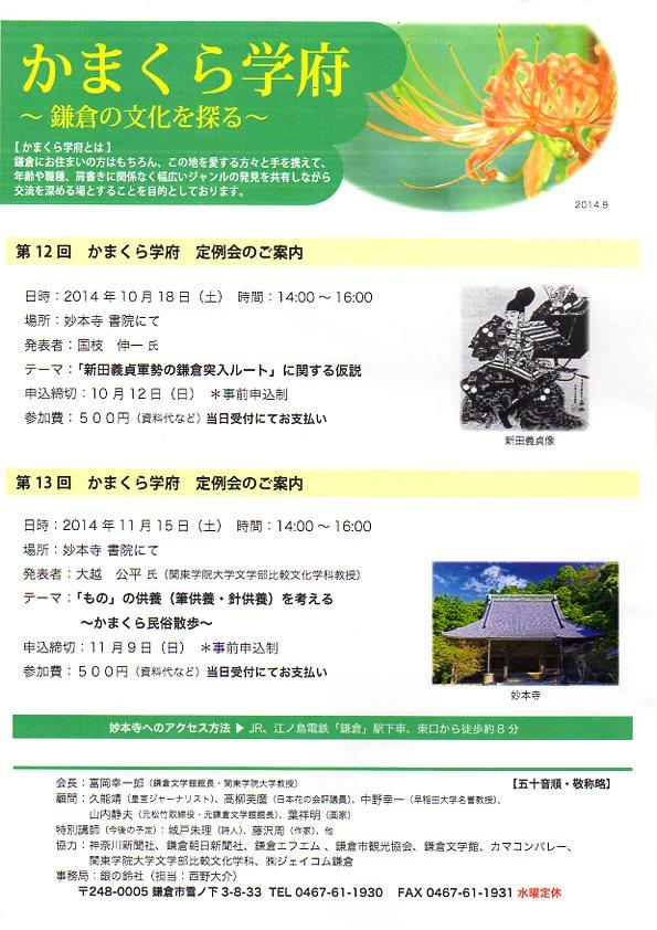 第12回 かまくら学府 定例会「新田義貞軍勢の鎌倉突入ルート」に関する仮説
