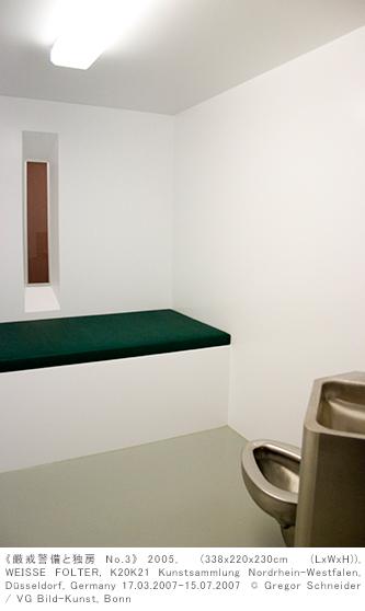 嚴格的安全和牢房 No.3