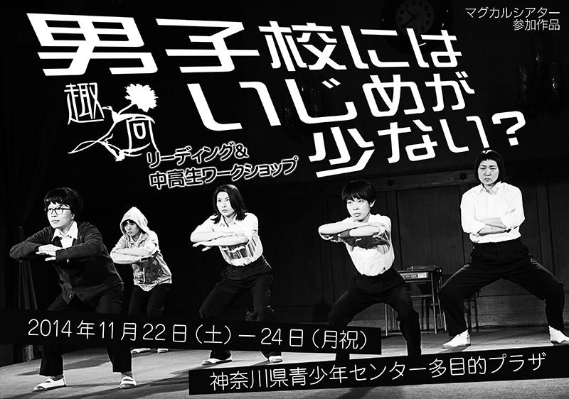 マグカルシアター参加 趣向 『男子校にはいじめが少ない?』      リーディング&中高生ワークショップ