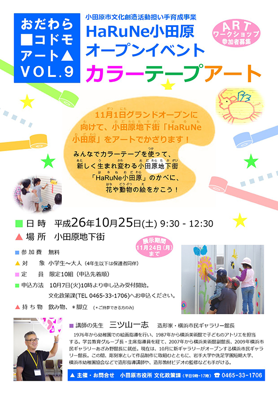 おだわら■コドモアート▲VOL.9 HaRuNe小田原オープンイベント カラーテープアート