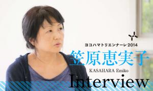 横浜トリエンナーレ2014 笠原恵実子インタビュー