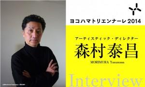 横浜トリエンナーレ2014 アーティスティック・ディレクター森村泰昌 インタビュー