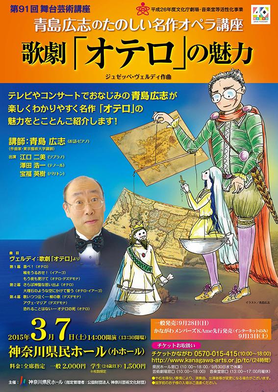 青島広志のたのしい名作オペラ講座  歌劇「オテロ」の魅力