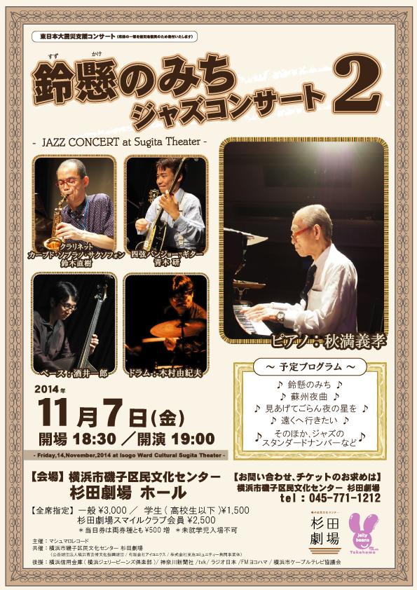 鈴懸のみちジャズコンサート2