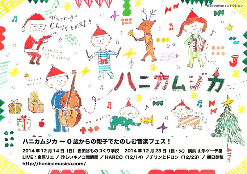 山手ゲーテ座サロンコンサートVol.298 0歳からの親子で楽しむ音楽フェス! ハニカムジカ~クリスマスコンサート2014~
