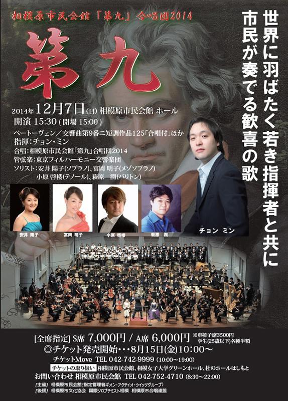 東京フィルハーモニー交響楽団 相模原市民会館「第九」合唱団2014 演奏会