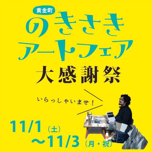 のきさきアートフェア 大感謝祭