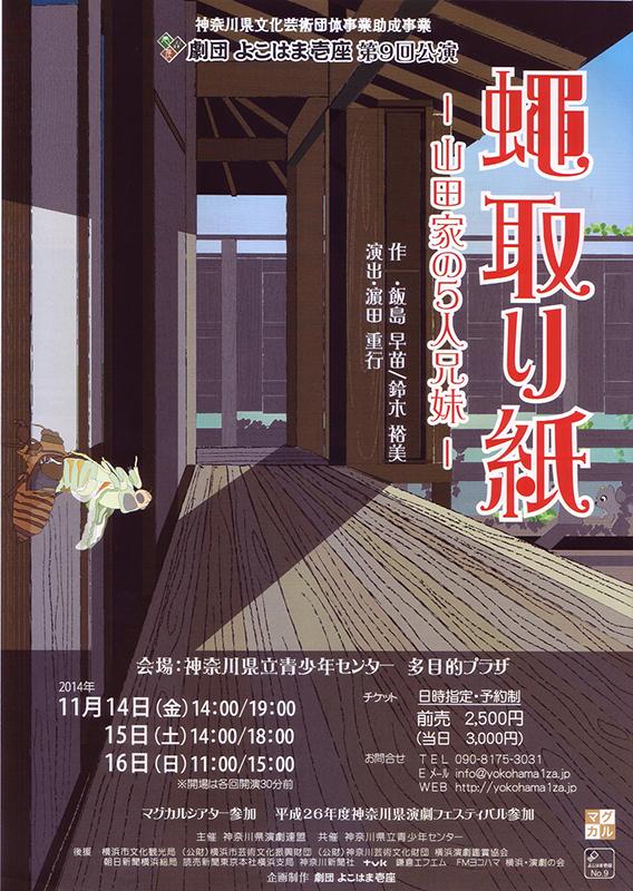 マグカルシアター参加 劇団よこはま壱座第9回公演            『蠅取り紙 -山田家の5人兄妹- 』