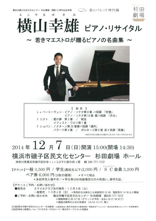 音のパレット特別編 横山幸雄ピアノ・リサイタル