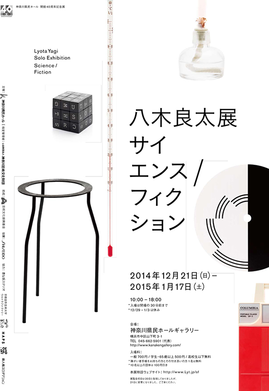 神奈川県民ホール開館40周年記念展                   八木良太展「サイエンス / フィクション」