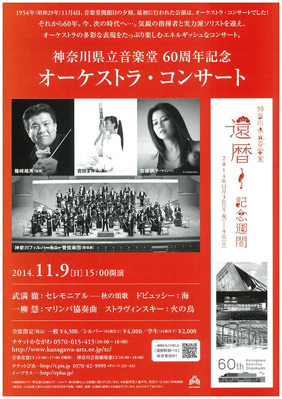 60周年記念オーケストラ・コンサート