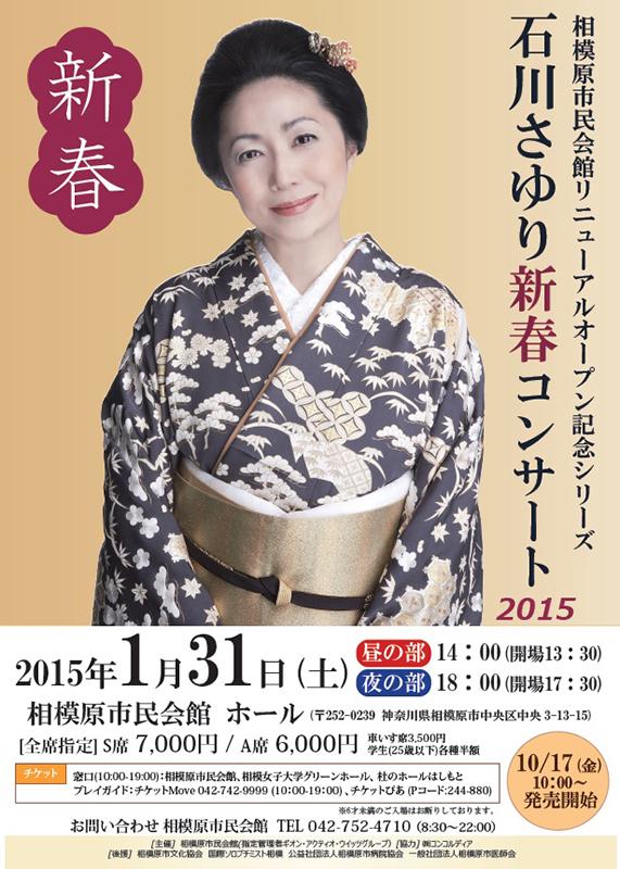 石川さゆり新春コンサート2015