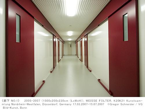 廊下 NO.1