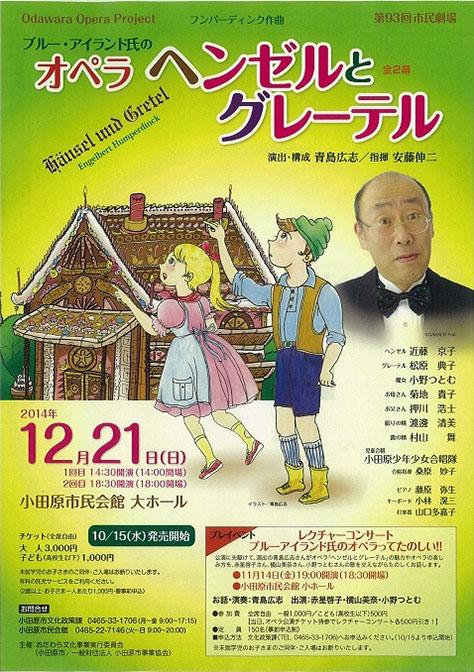 Odawara Opera Project                        レクチャーコンサート「ブルーアイランド氏のオペラってたのしい!!」