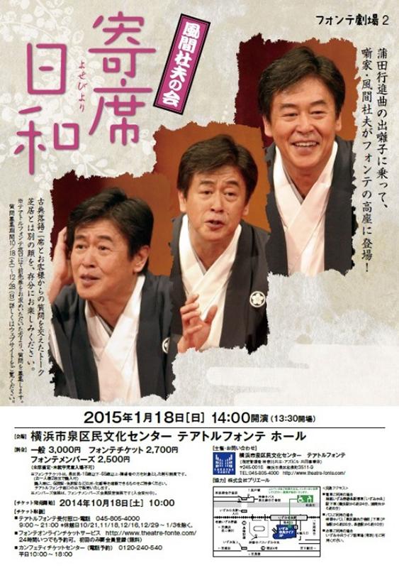 フォンテ劇場2  寄席日和~風間杜夫の会~