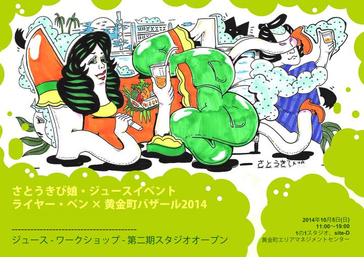 ライヤー・ベン「さとうきび娘ジュースイベント」開催!