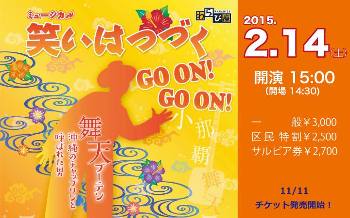 ミュージカル 笑いはつづく GO ON! GO ON!
