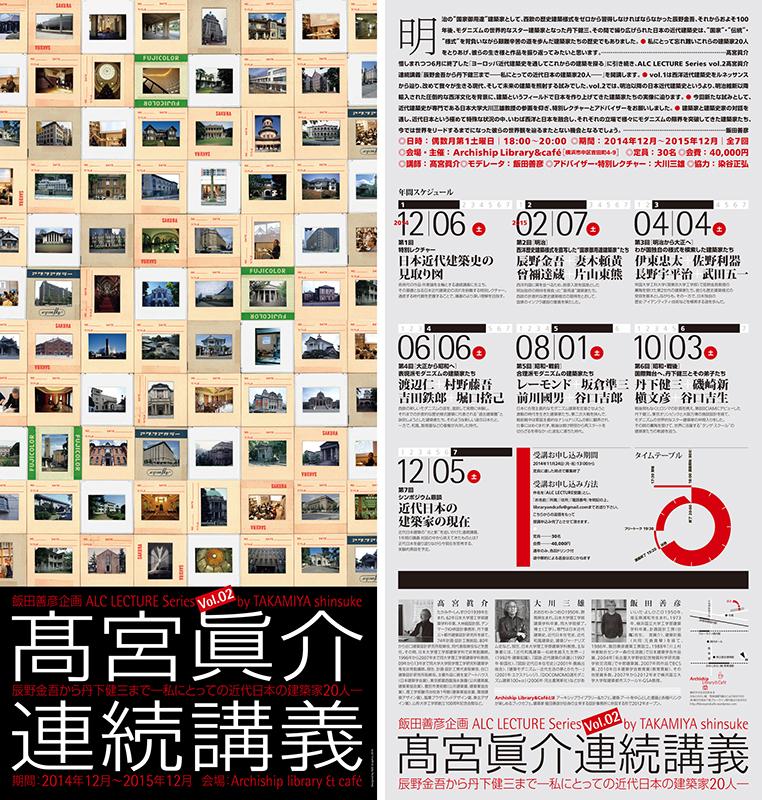 ALC LECTURE Series vol.2 高宮眞介連続講義 「辰野金吾から丹下健三まで ―私にとっての近代日本の建築家20人―」