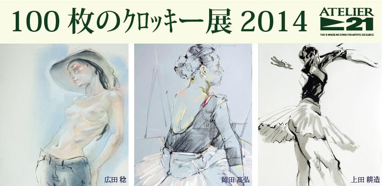 「アトリエ21-100枚のクロッキー展」