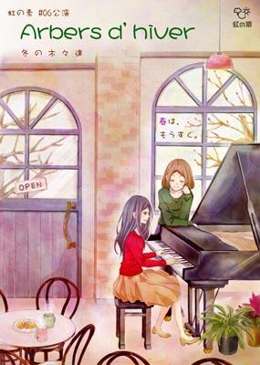 虹の素#06公演  「Arbres d'Hiver」(冬の木々達)