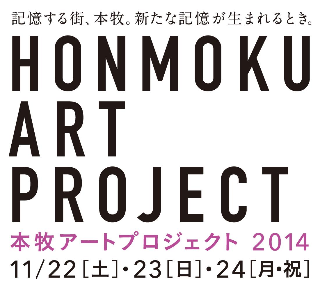 本牧アートプロジェクト2014