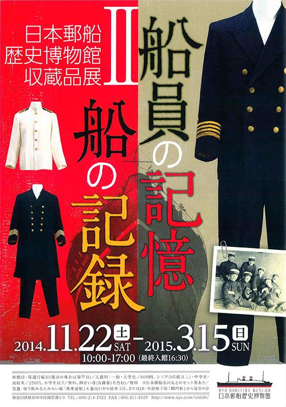企画展「日本郵船歴史博物館収蔵品展Ⅱ 船員の記憶、船の記録」