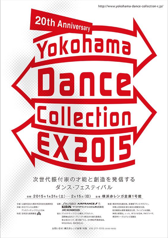 横浜ダンスコレクション EX 2015