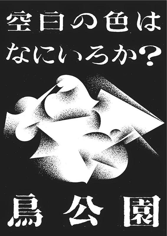 鳥公園#10「空白の色はなにいろか?」横浜公演