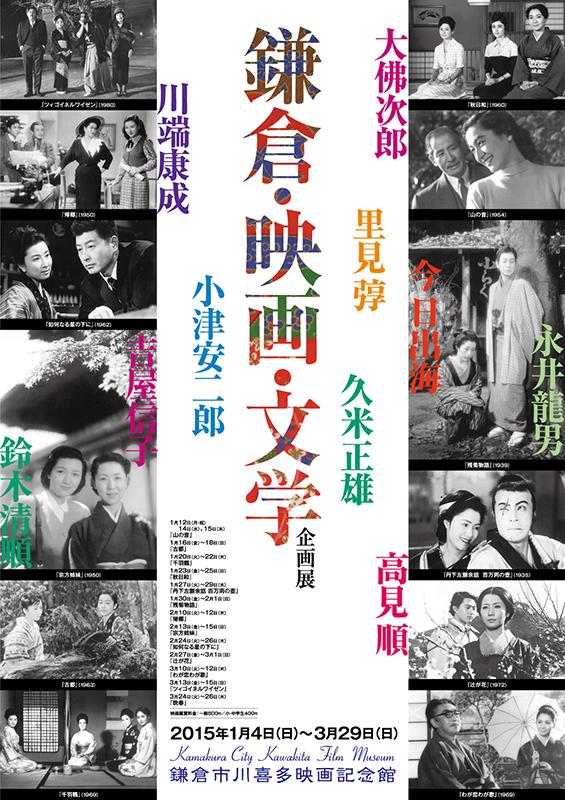企画展『鎌倉・映画・文学  ~鎌倉を彩る名作の世界~』