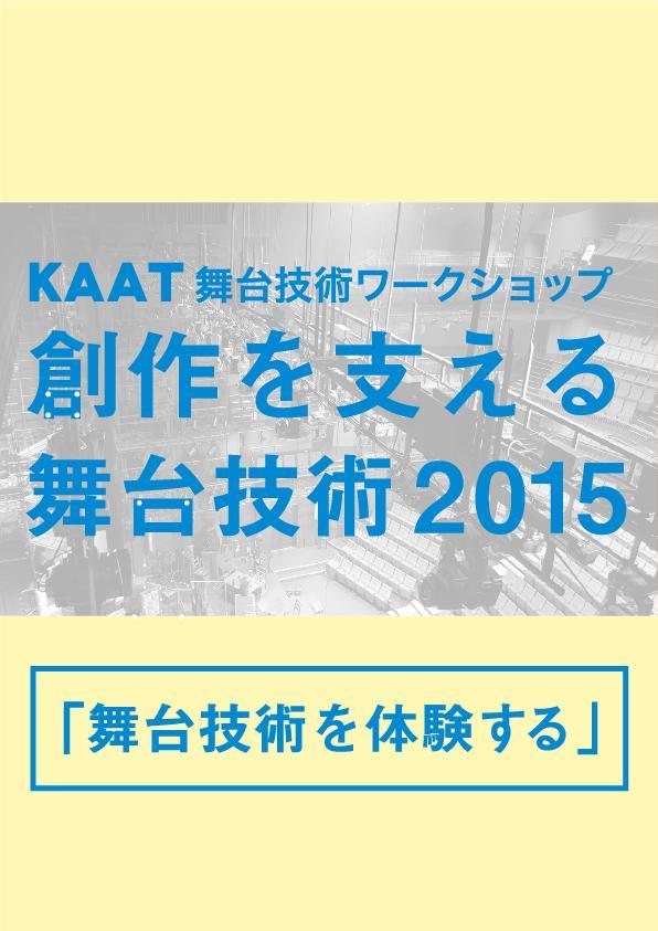 2014年度 KAAT舞台技術ワークショップ創作を支える舞台技術2015「舞台技術を体験する」