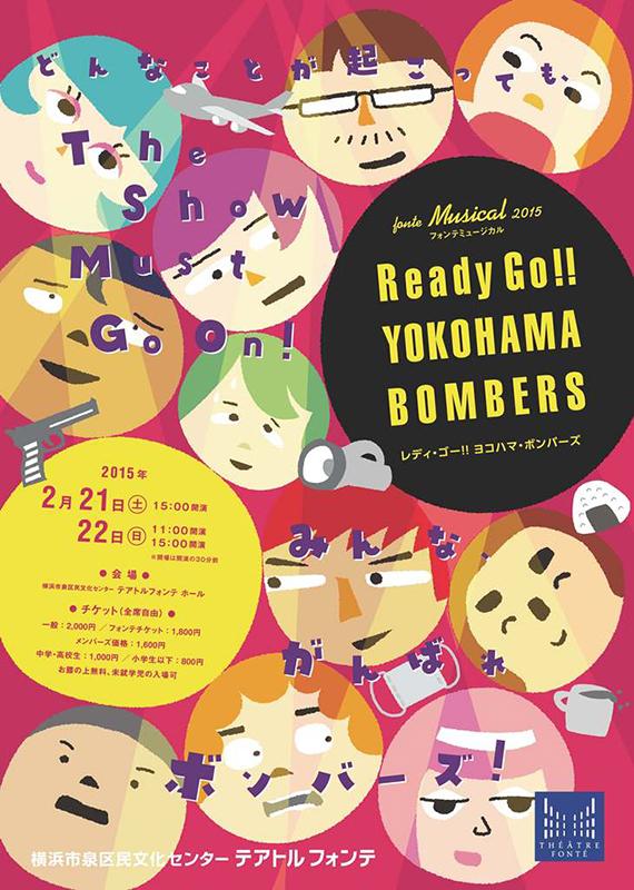フォンテミュージカル2015  Ready Go!! YOKOHAMA BOMBERS