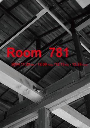 7人の個展「Room 781」第一期