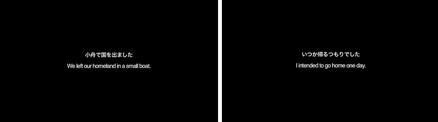 横浜美術館に展示されていたモニター映像(字幕)の一例