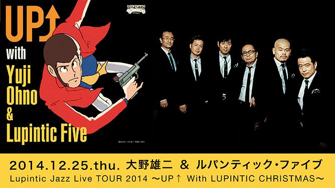 大野雄二 & ルパンティック・ファイブ Lupintic Jazz Live TOUR 2014 ~UP↑ With LUPINTIC CHRISTMAS~