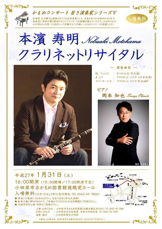 かもめコンサート若き演奏家シリーズⅤ 本濱寿明クラリネットリサイタル
