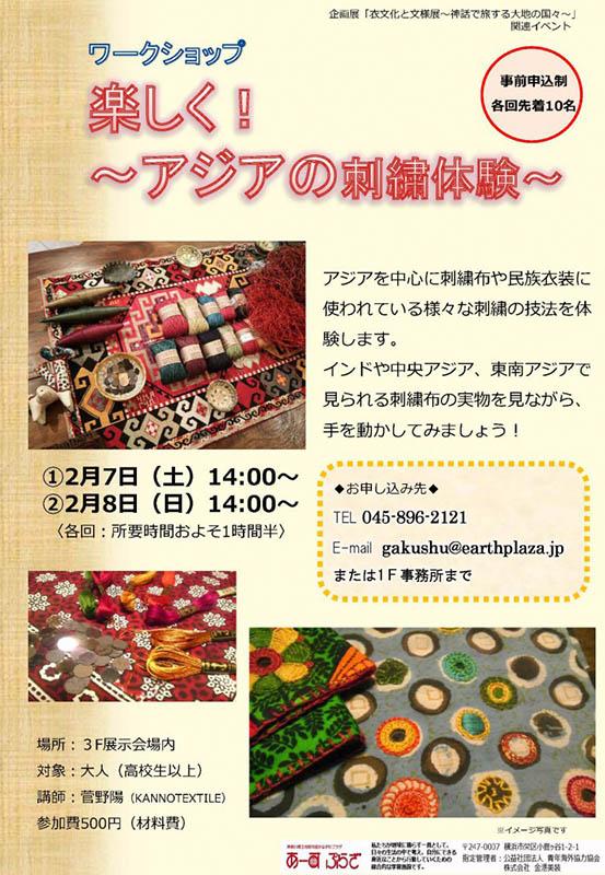 アジアの刺繍ワークショップ