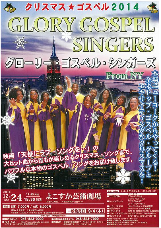 グローリー・ゴスペル・シンガーズ From NY  クリスマス★ゴスペル2014