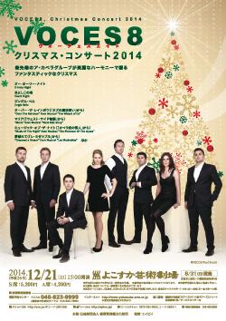VOCES 8 ヴォーチェスエイト クリスマス・コンサート2014