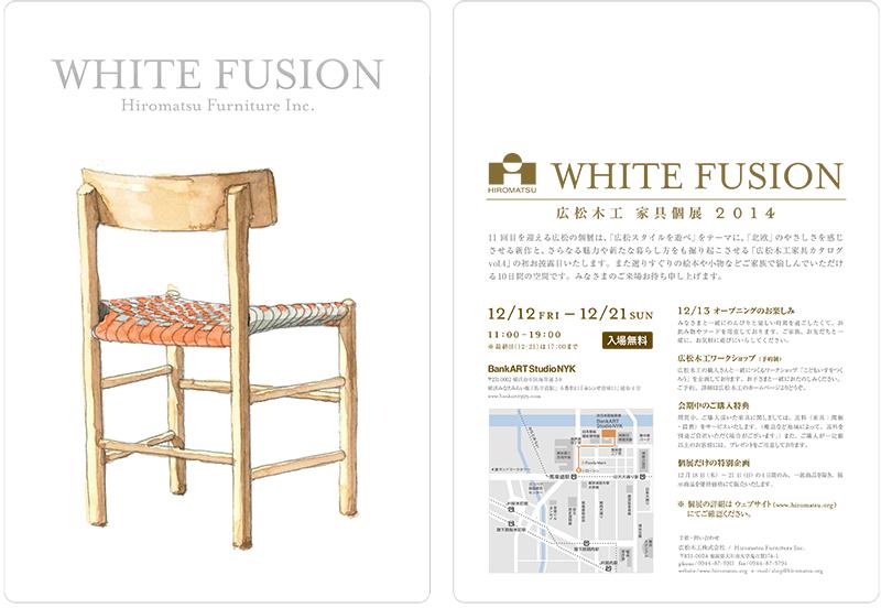 広松木工家具個展2014「White Fusion」