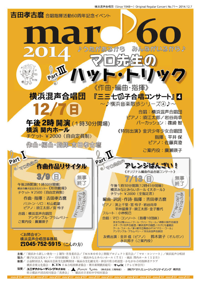 MARO60 2014 part3~マロ先生のハット・トリック~ 横浜混声合唱団「三三七拍子合唱コンサート」