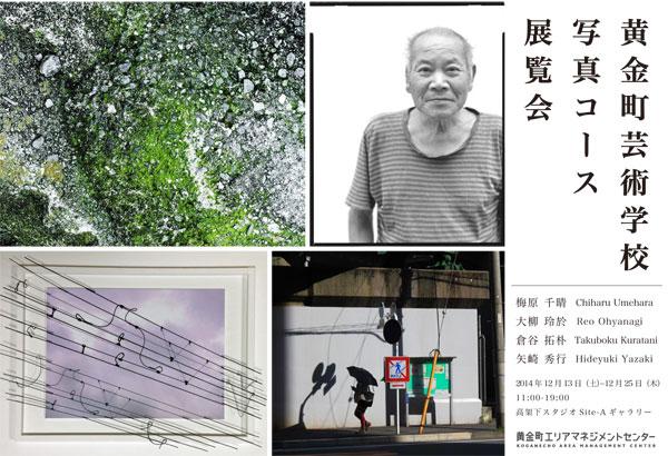 黄金町芸術学校:写真コース展覧会