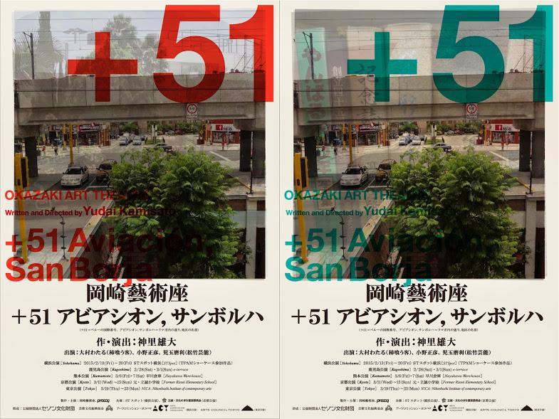 岡崎藝術座『+51 アビアシオン, サンボルハ』