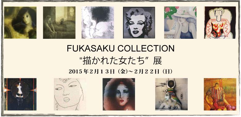 """FUKASAKU COLLECTION """"描かれた女たち""""展"""