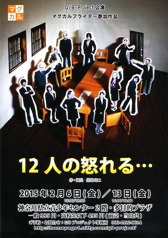 マグカルフライデー参加 G/9-Project公演『12人の怒れる…』