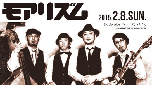 モアリズム  3rd Live Album「ヘルニアン・ナイト」Release Live in Yokohama