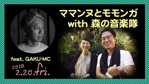 ママンヌとモモンガ with 森の音楽隊  feat.GAKU-MC